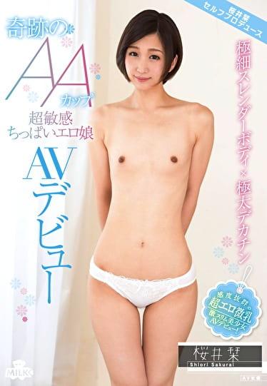 奇跡のAAカップ 超敏感ちっぱいエロ娘 AVデビュー 桜井栞