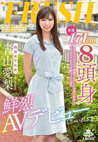 身長171cm 8頭身現役女子大生 鮮烈AVデビュー 青山愛梨