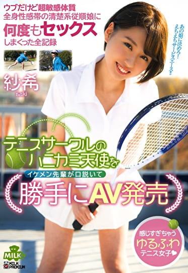 テニスサークルのハニカミ天使をイケメン先輩が口説いて勝手にAV発売 ウブだけど超敏感体質 全身性感帯の清楚系従順娘と何度もセックスしまくった全記録 紗希