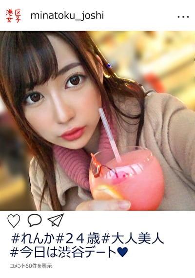 れんか(24)
