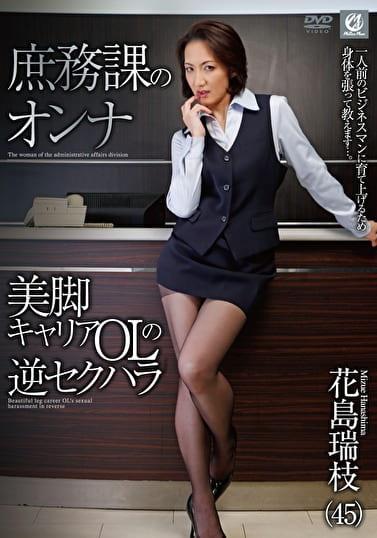 庶務課のオンナ 美脚キャリアOLの逆セクハラ 花島瑞江
