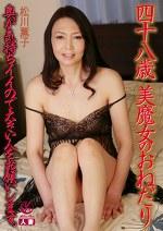四十八歳 美魔女のおねだり 奥が気持ちイイので大きい人をお願いします。 松川薫子