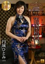 会員制 癒し系 美熟女パブ 五十路ママ 円城ひとみ(50)