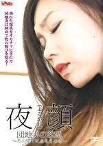 夜顔~団地妻の欲望 SHIN