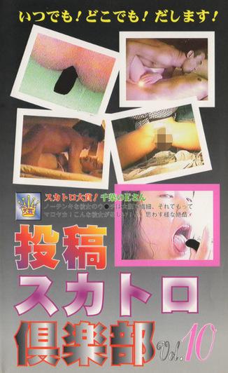 投稿スカトロ倶楽部 Vol.10