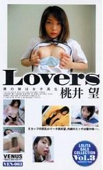 Lovers 僕の妹は女子校生 桃井望