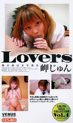 Lovers 僕の妹は女子校生 岬じゅん