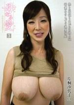 母なる愛 3 片桐沙代子