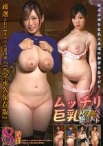 ムッチリ巨乳人妻7人ベスト 永久保存版 8時間