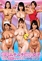 筋肉ムチムチ巨乳女子10人連続セックス 8時間