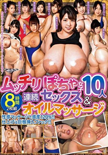 ムッチリぽちゃ女子10人連続セックス&オイルマッサージ
