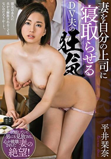 妻を自分の上司に寝取らせるDV夫の狂気 平井栞奈