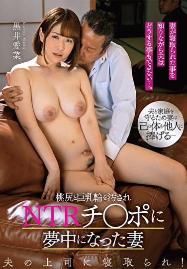 夫の上司に寝取られ!桃尻と巨乳輪を汚されNTRチ〇ポに夢中になった妻 黒井愛菜