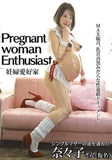 Pregnant woman Enthusiast 妊婦愛好家 奈々子さん(仮名)