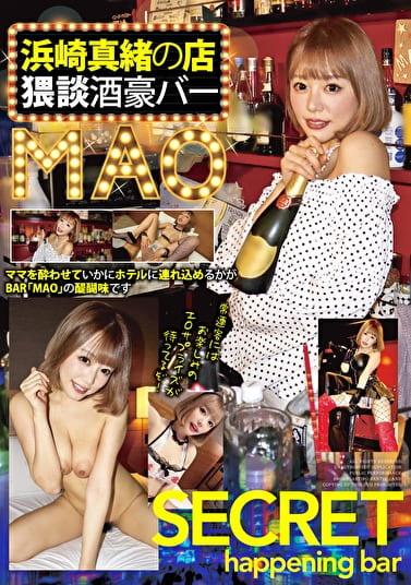 浜崎真緒の店 猥談酒豪バー「MAO」