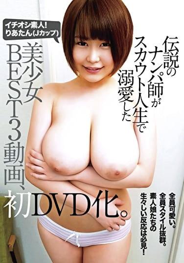 伝説のナンパ師がスカウト人生で溺愛した美少女BEST3動画、初DVD化。