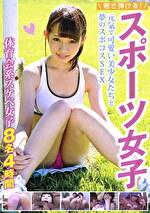 若さ弾ける!スポーツ女子 元気で可愛い美少女たちと夢のスポコスSEX 体育会系スケベ女子 8名4時間