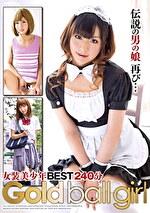 伝説の男の娘再び・・・Gold ball girl 女装美少年 BEST240分