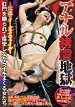 アナル拷虐地獄 ~伝説のオーガズムファイル~ 肛門を嬲られて痙攣しながらイキまくる女たち