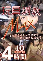 玩具調教MAX 4時間