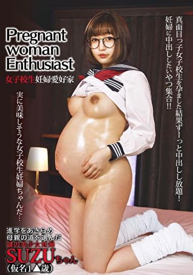 Pregnant woman Enthusiast 女子校生妊婦愛好家 SUZUちゃん(仮名1▲歳)