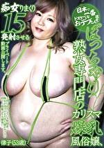 日本で一番ドスケベなおデブさん認定!ぽっちゃり熟女専門店のカリスマ爆乳風俗嬢、痴女りまくり15発射させるプライベート動画公開します。 律子(53歳)