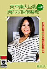 東京素人巨乳原石採掘倶楽部 vol.8 直美(K)
