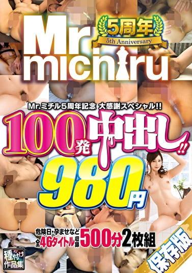Mr.michiru5周年記念 大感謝スペシャル!! 100発中出し!!46タイトル 500分