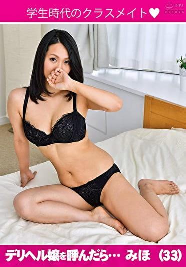 デリヘル嬢を呼んだら・・・ みほ(33)