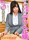 常に乳首をイジイジレロレロしてくれるデリヘル嬢 エリコさん(42) Kカップ105cm 中西江梨子