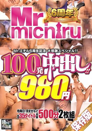 Mr.michiru6周年記念 大感謝スペシャル!! 100発中出し!!35タイトル 500分