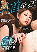 乳首発狂 熟練の乳首責めで射精、 潮吹き、 メスイキ、 絶頂快感をコントロールする東京乳首女子 あおいれな