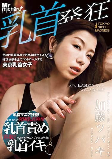 乳首発狂 熟練の乳首責めで射精、 潮吹き、 メスイキ、 快感をコントロールする東京乳首女子 加藤ツバキ