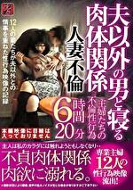 夫以外の男と寝る肉体関係 人妻不倫 主婦たちの不倫性行為 12人の妻たちが夫以外との情事を重ねた性行為映像の記録 6時間20分