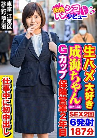 成海ちゃん(24)
