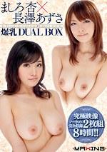 ましろ杏×長澤あずさ 爆乳DUAL BOX 8時間