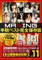 MAXING半期ベスト完全保存版 11 2012年下半期編