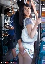 美少女アイドル バス痴漢レイプ 由愛可奈