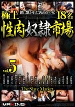 極上性肉奴隷市場 5 鎖に繋がれた囚われの女18名