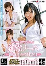 極楽病棟24時! 肉欲に染まる純潔ナース Collection 4th Season