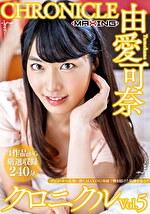 由愛可奈 クロニクル Vol.5