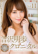 吉沢明歩 クロニクル Vol.11
