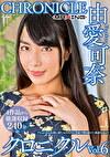 由愛可奈 クロニクル Vol.6