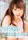 吉沢明歩 クロニクル Vol.12
