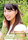 由愛可奈 クロニクル Vol.8