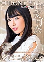 由愛可奈 クロニクル Vol.9