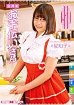 会員制お手伝いさん~予約で3ヶ月待ちの家政婦を指名したら・・・ 佐知子