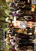 裸の大陸リミックス ~「人気女優VS野蛮原住民」4時間特番スペシャル~