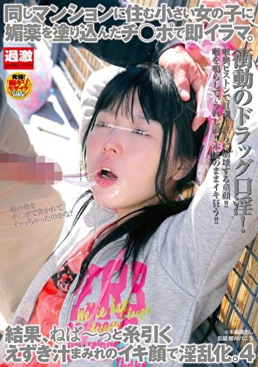 同じマンションに住む小さい女の子に媚薬を塗り込んだチ○ポで即イラマ。結果、ねば~っと糸引くえずき汁まみれのイキ顔で淫乱化。 4