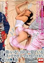 夫が隣にいるのに川の字で寝ている甥っ子のデカチンでのけ反りイキするくびれ人妻